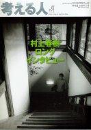 考える人 <br>2010年夏号 No.33 <br>特集:村上春樹ロングインタビュー