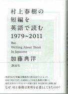 村上春樹の短編を英語で読む 1979~2011 <br>加藤典洋