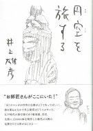 円空を旅する <br>《BT BOOKS》 <br>井上雄彦