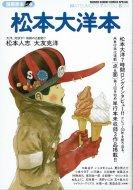 漫画家本vol.4 <br>松本大洋本 <br>《少年サンデーコミックススペシャル》