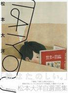 TAIYOU: 自選画集 <br>松本大洋