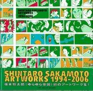 SHINTARO SAKAMOTO <br>ARTWORKS <br>1994-2006 <br>坂本慎太郎