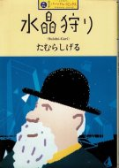 水晶狩り <br>《カワデ・パーソナル・コミックス 5》 <br>たむらしげる