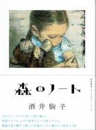森のノート <br>酒井駒子
