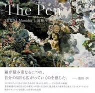 池田学 <br>the Pen