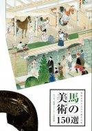 馬の美術150選 <br>山口晃「厩圖2016」 完成披露 <br>馬の博物館開館40周年記念所蔵名品展 <br>図録