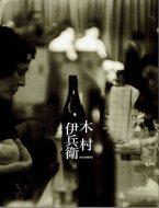 木村伊兵衛展 <br>Ihei Kimura <br>The Man with the Camera <br>図録