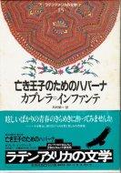 亡き王子のためのハバーナ <br>カブレラ=インファンテ <br>《ラテンアメリカの文学 15》
