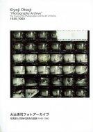 大辻清司フォトアーカイブ <br>写真家と同時代芸術の軌跡 <br>1940-1980 <br>図録