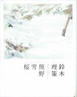 鈴木理策 <br>熊野、雪、桜