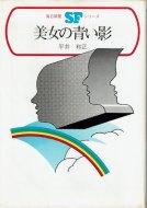 美女の青い影 <br>《毎日新聞SFシリーズ ジュニアー版 8》 <br>平井和正 <br>※カバー背下部濡れシミ跡