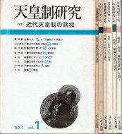 天皇制研究 <br>vol.1〜6 6冊セット