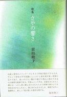 歌集 さやの響き <br>《まひる野叢書》 <br>富田睦子