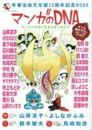 手塚治虫文化賞20周年記念MOOK <br>マンガのDNA <br>マンガの神様の意思を継ぐ者たち