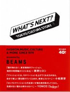 WHAT'S NEXT? TOKYO CULTURE STORY <br>《マガジンハウスムック》