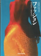 ファッション <br>18世紀から現代まで <br>京都服飾文化研究財団コレクション