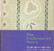 THE UNDERCOVER STORY  <br>アンダーカバー・ストーリー <br>図録