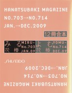 花椿合本 <br>2009年1月〜12月号 <br>No.703〜714