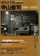 現代詩手帖 4月臨時増刊 <br>寺山修司 1983〜1993