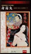 演劇実験室「天井桟敷」<br>身毒丸 <br>【VHS】