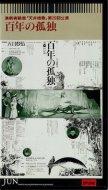 演劇実験室「天井桟敷」第29回公演 <br>百年の孤独 【VHS】 <br>公演台本付