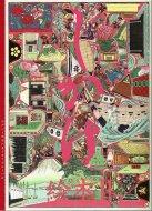 しかけ絵本 2 <br>江戸から明治に見るあそびのしかけ <br>図録