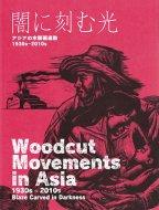 闇に刻む光 <br>アジアの木版画運動 <br>1930s-2010s <br>図録