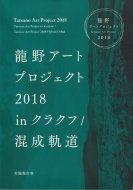 龍野アートプロジェクト2018 inクラクフ/混成軌道 <br>実施報告書