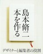 島本脩二「本を作る」 <br>デザイナーと編集者の役割 <br>武蔵野美術大学のデザイン教育アーカイブ <br>図録