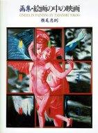画集・絵画の中の映画 <br>横尾忠則