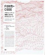 FORM+CODE <br>デザイン/アート/建築における、かたちとコード