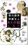 歌川国芳×伊藤文人 あそび絵くらべ <br>《アートde楽しい!シリーズ》