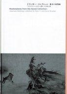 ドラッカー・コレクション 珠玉の水墨画 「マネジメントの父」が愛した日本の美 <br>図録