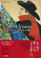 1894 Visions ルドン、ロートレック展 <br>図録