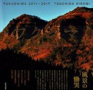 フクシマ 2011-2017 <br>FUKUSHIMA 2011-2017 <br>土田ヒロミ
