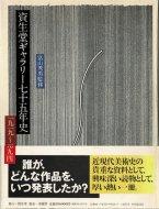 資生堂ギャラリー七十五年史 <br>一九一九~一九九四