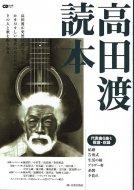 高田渡読本 <br>《CDジャーナルムック》