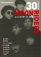 ミュージック・マガジン増刊 ムーンライダーズの30年
