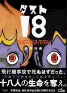 ダスト18 <br>手塚治虫