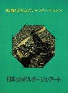 日本のルポルタージュ・アート 絵描きがとらえたシャッター・チャンス <br>図録