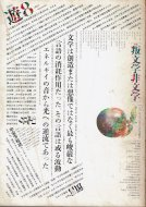 遊 8号 特集:叛文学非文学 <br>objet magazine No.8 1975