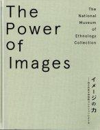 イメージの力 The power of images 国立民族学博物館コレクションにさぐる <br>図録