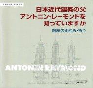 日本近代建築の父 アントニン・レーモンドを知っていますか 銀座の街並み・祈り 教文館創業130年記念 <br>図録