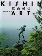 篠山紀信写真展 KISHIN Meets ART <br>図録