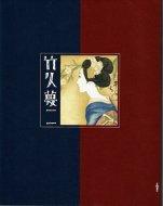 生誕130年 竹久夢二展 ベル・エポックを生きた夢二とロートレック <br>図録