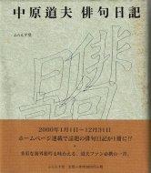 中原道夫俳句日記