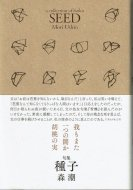 句集 種子 a collection of haiku SEED <br>森潮