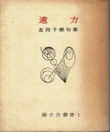 遠方 <br>友岡子郷句集 <br>椰子会叢書 1