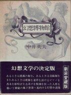 幻想博物館 <br>中井英夫