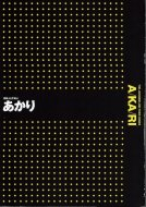 日本人とすまい あかり A/KA/RI <br>図録